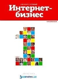 Журнал «Интернет-Бизнес»