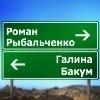 Уникальные мастер-классы от Галины Бакум и Романа Рыбальченко.