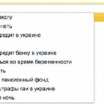 Смешные письма к Яндексу.