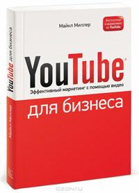YouTube для бизнеса. Онлайн видео-маркетинг для любого бизнеса