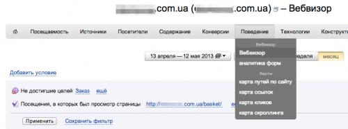 Снимок_экрана_2013-05-12_в_13.56.40-2