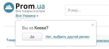 Prom.ua уточняет у пользователя город