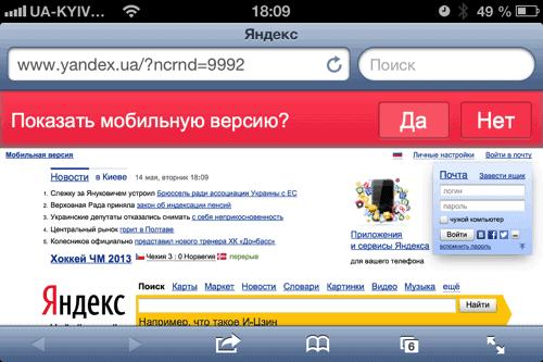 Яндекс определил, что пользователь зашел с мобильного