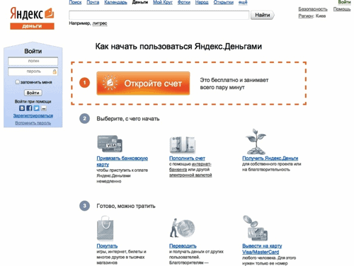 Экран Яндекс.Денег для неавторизованного пользователя