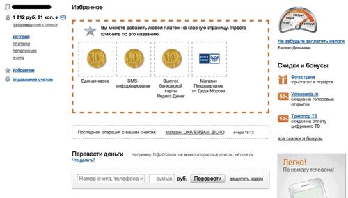 Экран Яндекс.Денег для активного пользователя