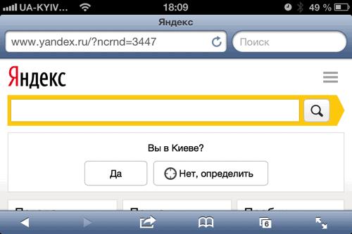 Яндекс уточняет Вы в Киеве?