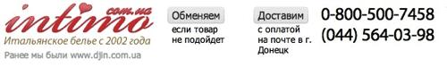 Сайт Интимо для жителя Донецка