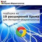 19 полезных расширений Google Chrome для интернет-маркетологов