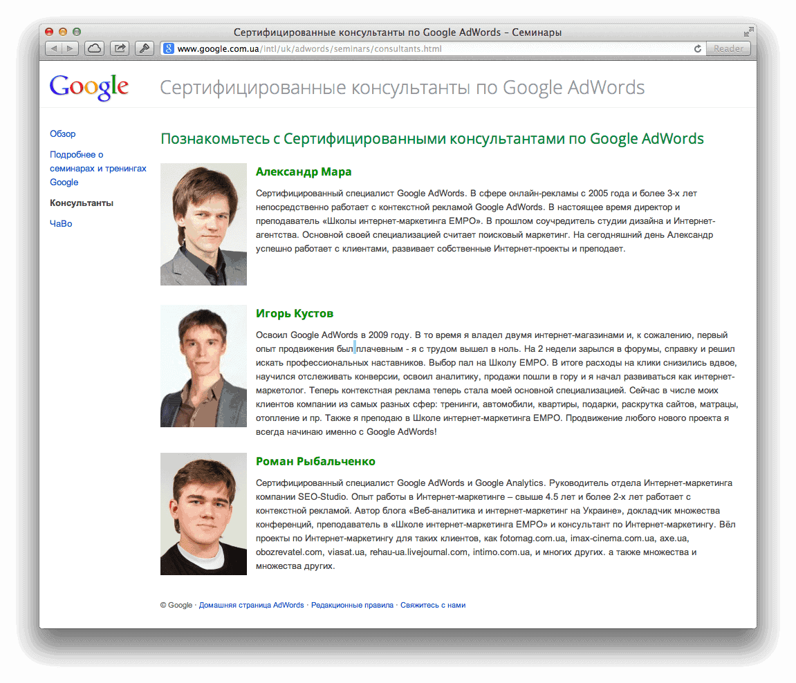 Google AdWords Консультанты