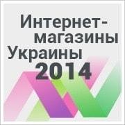 Конференция «Интернет-магазины Украины 2014»