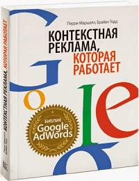 Контекстная реклама, которая работает. Библия Google Ads (AdWords)