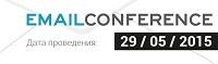 Конференция по email-маркетингу «EmailConference»