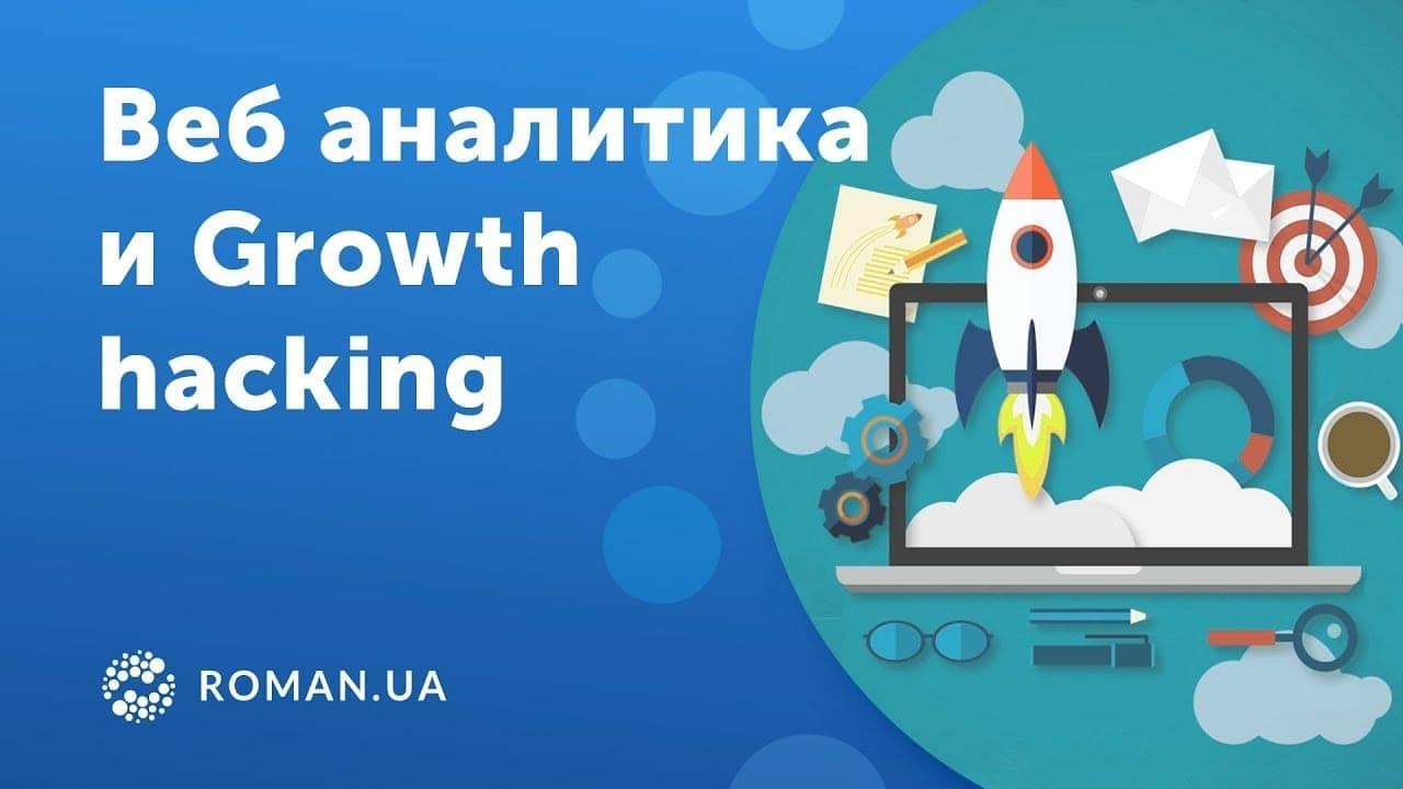 Веб-аналитика и Growth hacking