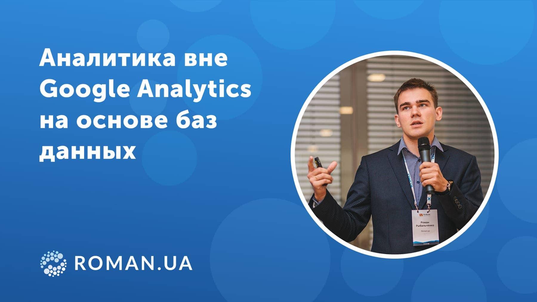 Аналитика вне Google Analytics на основе баз данных