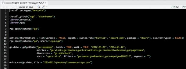Язык программирования «R» + дополнение RGA