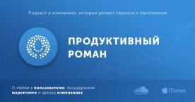 ПРОДУКТИВНЫЙ РОМАН #17 Олег Белозор: как построить и автоматизировать холодные продажи с помощью email?