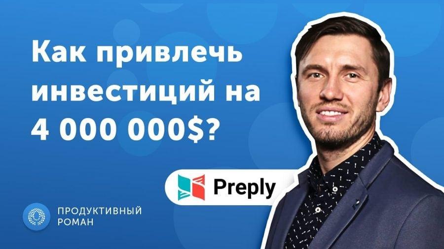 ПРОДУКТИВНЫЙ РОМАН  49 Кирилл Бигай 33180267547ff