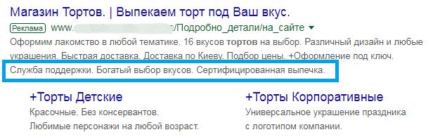 Расширение объявления уточнения Google Ads