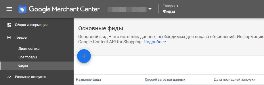 gugl-merchant-centr.png
