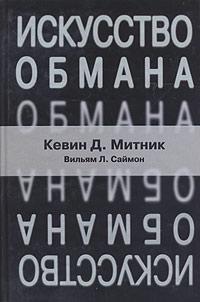книга Исскуство обмана