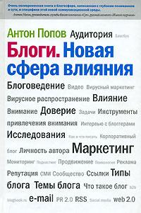 Антон Попов Блоги. Новая сфера влияния